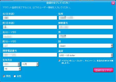 ベラジョン_PC登録画面_4