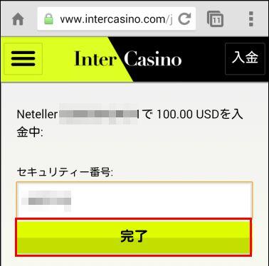 インターカジノ_ネッテラーセキュリティ番号入力jpg