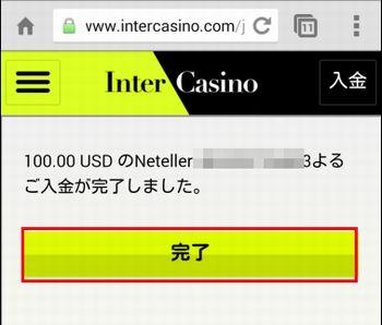 インターカジノ_ネッテラー入金完了