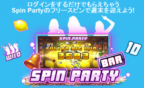SPUNPARTY_無料スピン