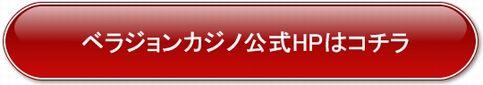 ベラジョン公式サイト
