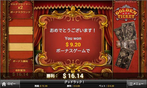ベラジョンカジノ_ゴールデンチケット_1