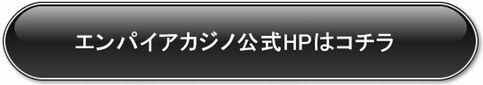 エンパイアカジノ公式サイト