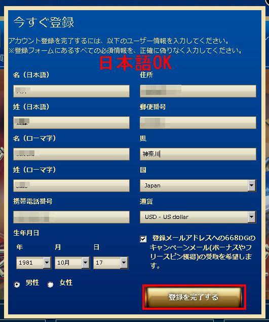 エンパイア_パソコン登録情報入力