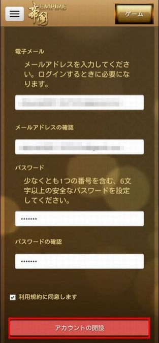 エンパイアカジノ登録メールパスワード入力