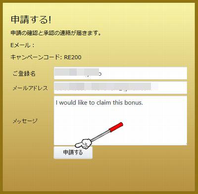 エンパイアカジノリロードボーナス申請クリック_2