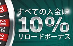 エンパイアカジノ_10%ボーナス