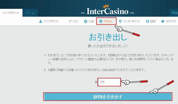 インターカジノ_引き出し_1