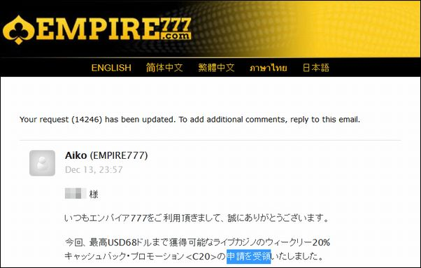 エンパイアカジノ_20%キャッシュバック受領メール
