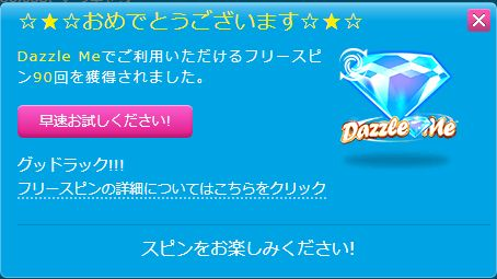 dazzle me 無料スピン90回