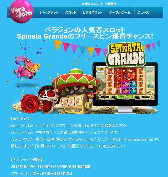 Spinata Grande_20150807