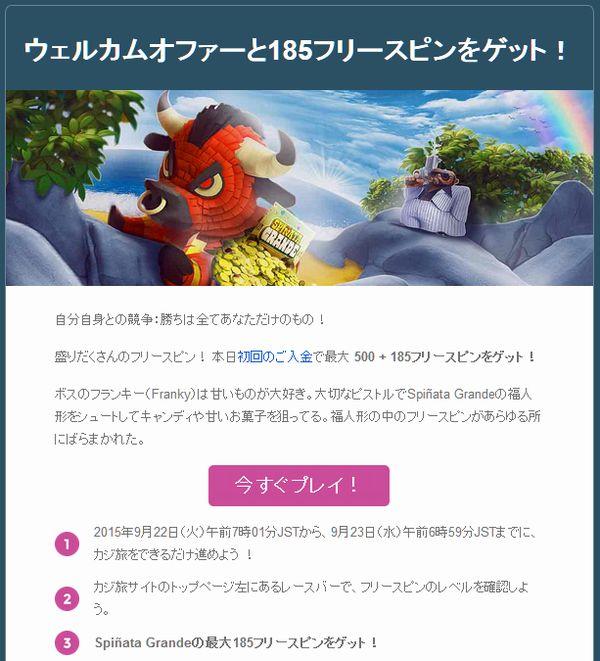 カジ旅_メール2