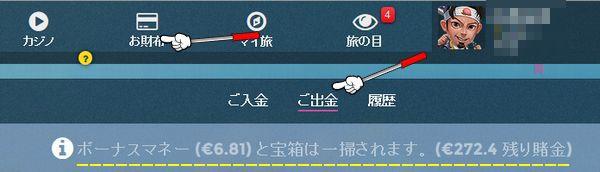 カジ旅_ボーナス進捗度_2