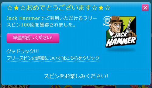 ベラジョンカジノ_jack hammer_フリースピン獲得