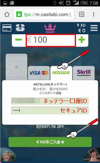 カジ旅_スマホ入金_NO1