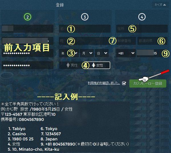 カジ旅_PC登録_NO2