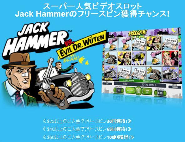 ベラジョンカジノ_JACKHammer