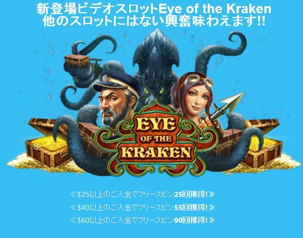 ベラジョンカジノ_20151005_Eye of the kraken