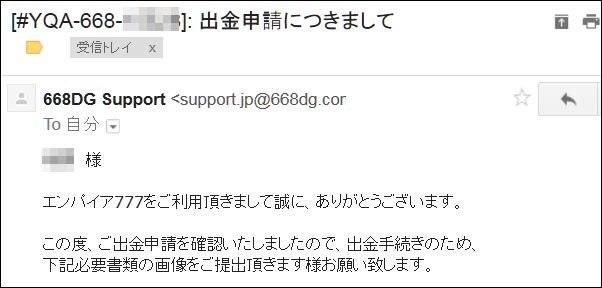 エンパイアカジノ_出金メール
