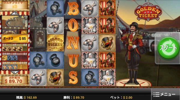 ベラジョンカジノ_20151023_ゴールデンチケット_3