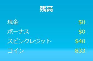 20151020_ベラジョンカジノ_スピンクレジット