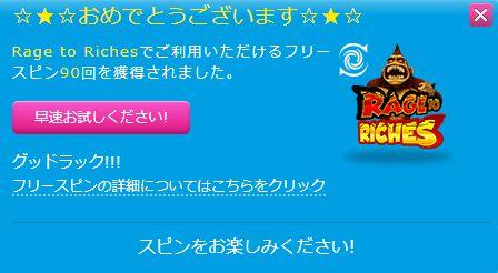 Rage to Riches_フリースピン