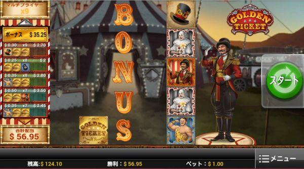 ベラジョンカジノ20151107_ゴールデンチケット_1
