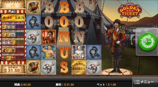 ベラジョンカジノ20151107_ゴールデンチケット_3