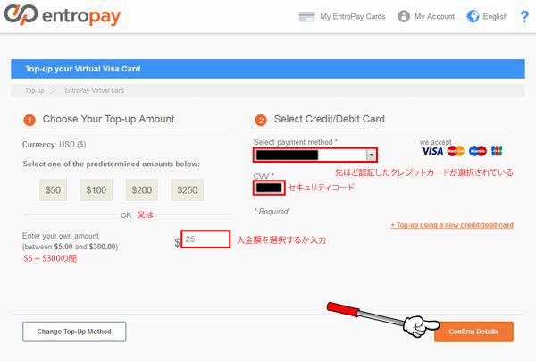 entropay_creditcard_%e5%85%a5%e9%87%91_2