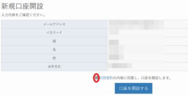 iwallet_登録_個人情報入力_確認