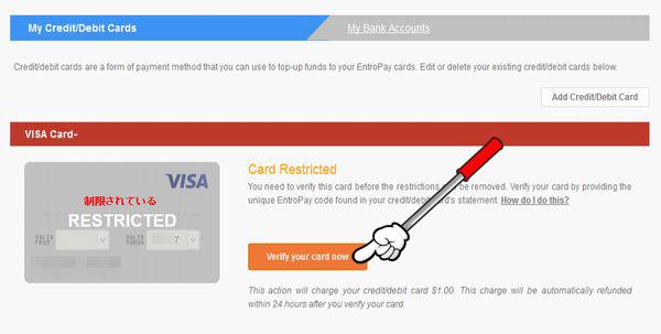 entropay_creditcard_%e5%88%b6%e9%99%90