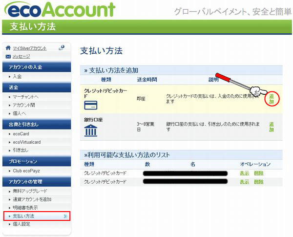 entropay_ecopayz_mapping_1
